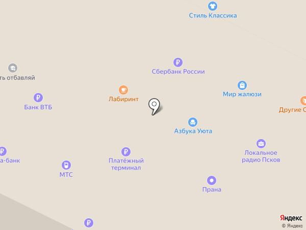 Modis Vivendi на карте Пскова