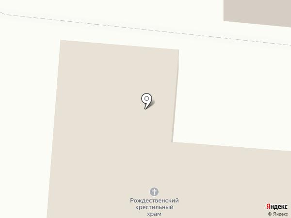 Церковь Рождества Христова в Ленинском на карте Ленинского