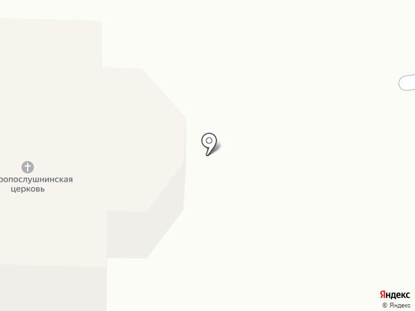 Храм во имя иконы Божией Матери Скоропослушница на карте Кузьмоловского