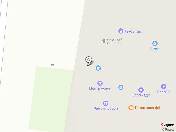 Мастерская по ремонту обуви и изготовлению ключей на карте Кудрово