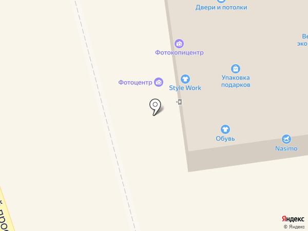 Мастерская по ремонту обуви на карте Всеволожска