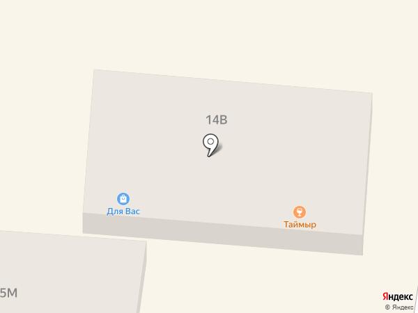 Таймыр на карте Ильичёвска