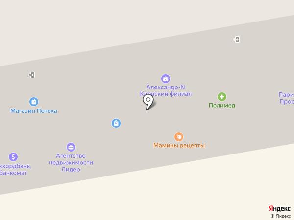 Мамины рецепты на карте Одессы