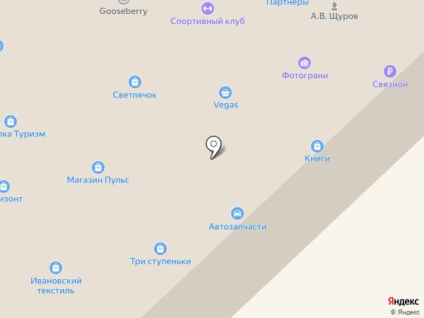 Союз на карте Отрадного