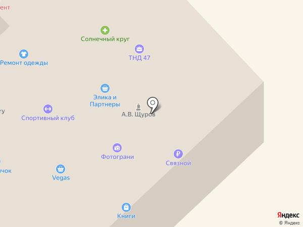 Вегас на карте Отрадного