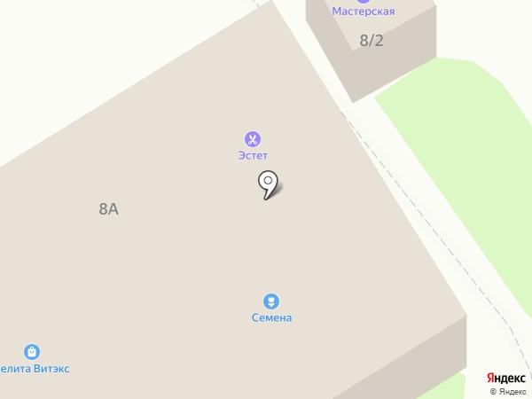 Магнит Косметик на карте Смоленска