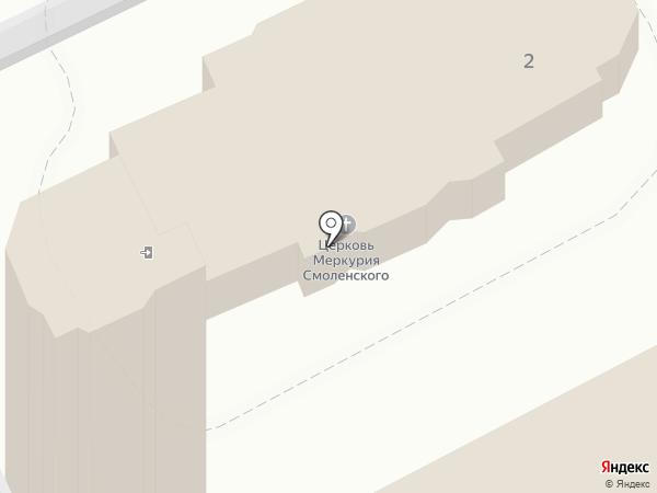 Храм святого мученика Меркурия Смоленского на карте Смоленска