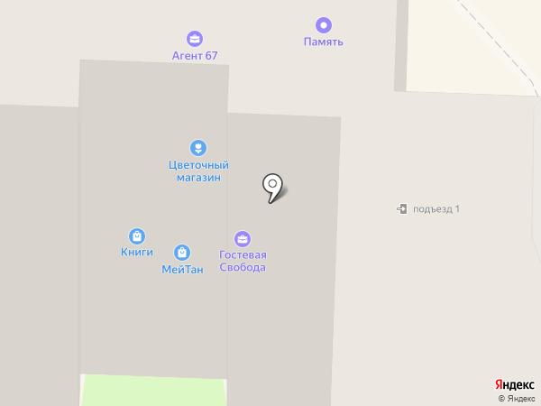Оазис-ТУР на карте Смоленска