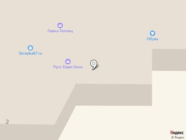 Ваша обувь на карте Смоленска