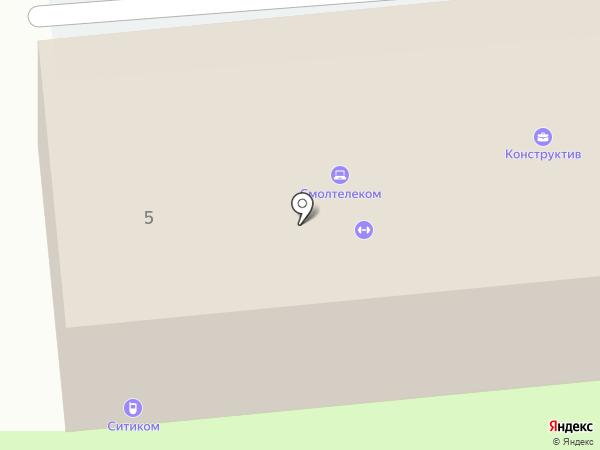 Горэнерго на карте Смоленска