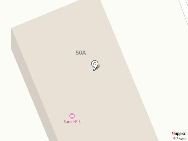 Баня №8 на карте Брянска