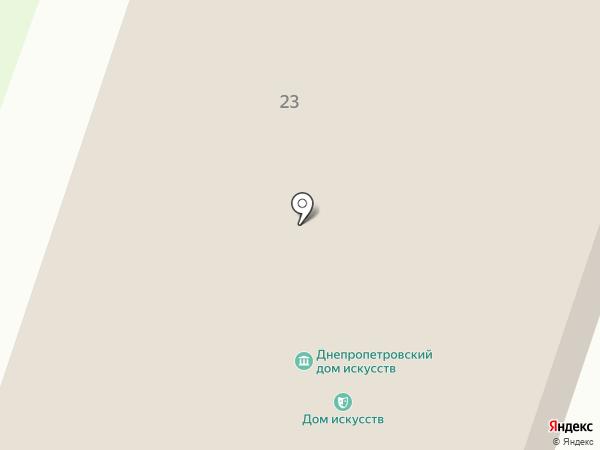 Дніпропетровський будинок мистецтв на карте Днепропетровска