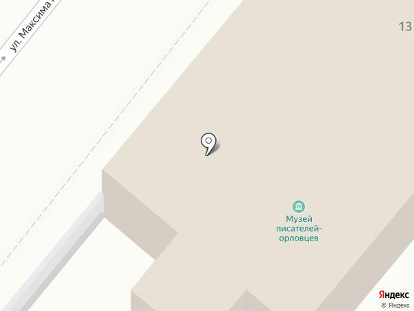 Музей писателей-орловцев на карте Орла