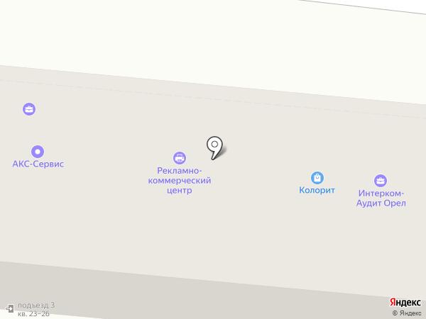 АКС-Сервис на карте Орла