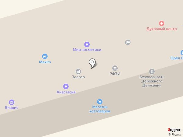 Русана на карте Орла