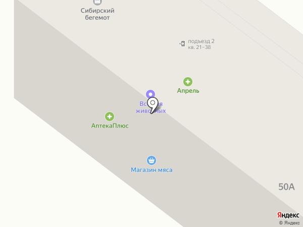 Дары моря на карте Орла