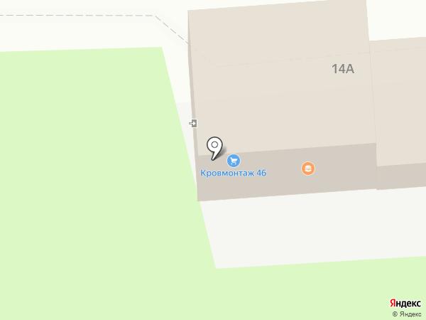 Кровмонтаж46 на карте Курска