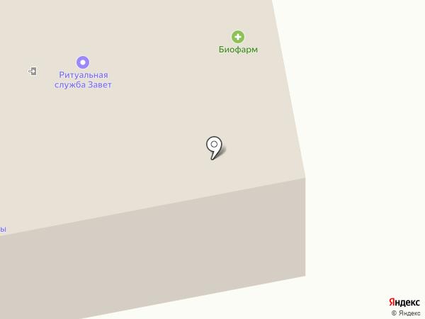 Биофарм на карте Калуги