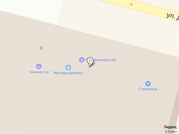 Химчистка, ЗАО на карте Калуги