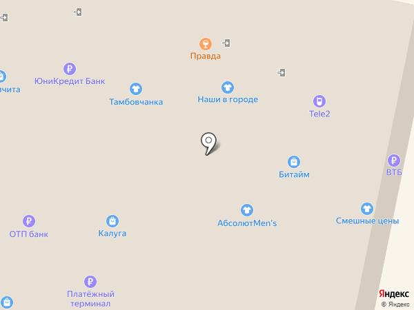 Элитпарфюм на карте Калуги