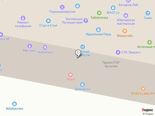Адвокатский кабинет Короп С.С. на карте Белгорода