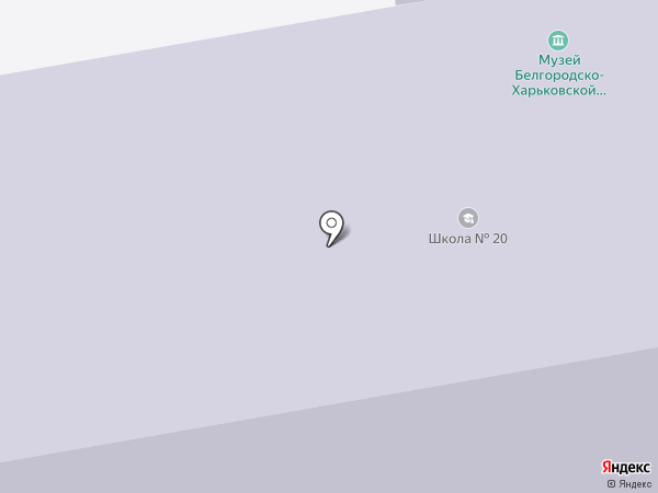 Средняя общеобразовательная школа №20 на карте Белгорода