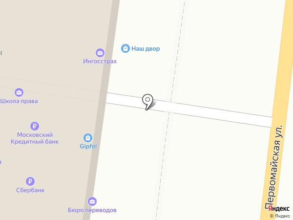 Ингосстрах, СПАО на карте Истры