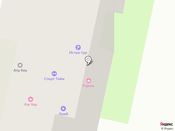 Магазин мясной и рыбной продукции на ул. Адасько на карте Истры