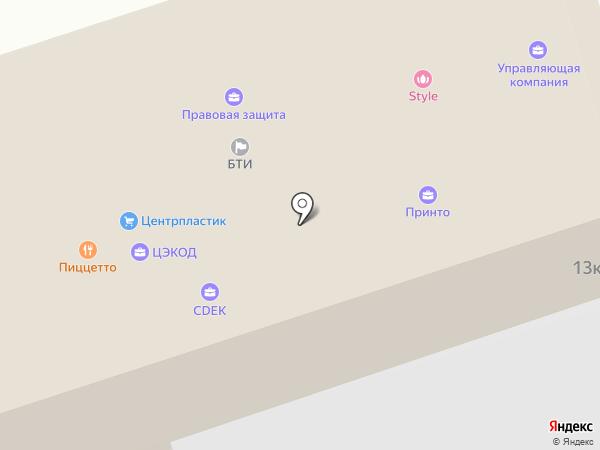 ЦЭКОД, ООО, центр экспертизы на карте Голицыно