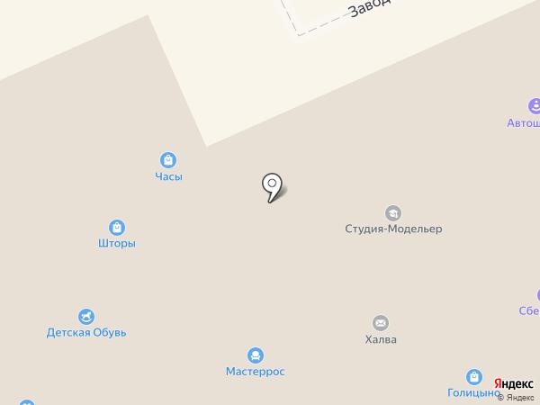 Два Сердца на карте Голицыно