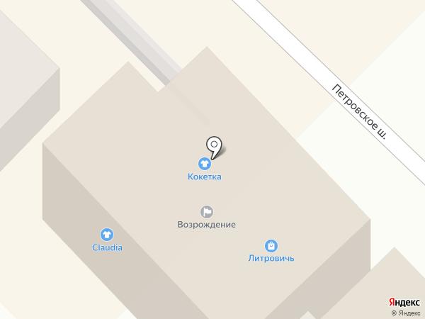 Кокетка на карте Голицыно