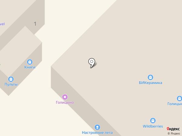 Магазин аксессуаров для мобильных телефонов на карте Голицыно