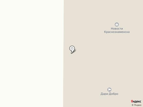 ИФНС на карте Краснознаменска