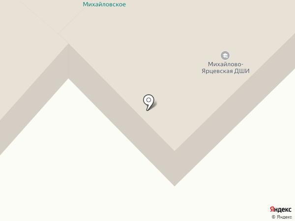 Михайлово-Ярцевская детская школа искусств на карте Москвы