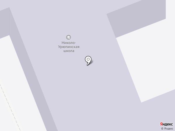 Николо–Урюпинская основная общеобразовательная школа на карте Николо-Урюпино