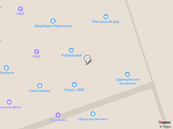 Магазин детской обуви на карте Одинцово