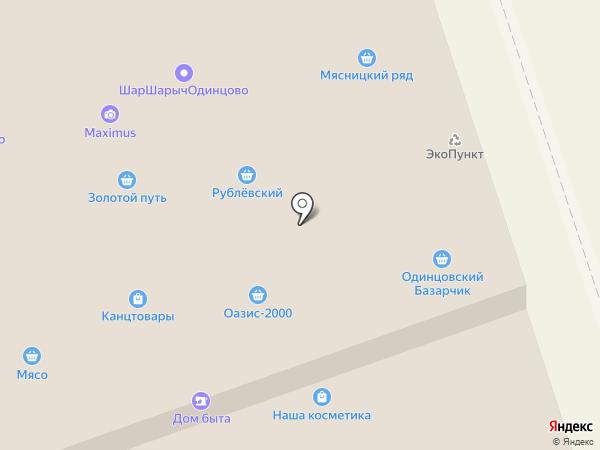 Рублевские колбасы на карте Одинцово