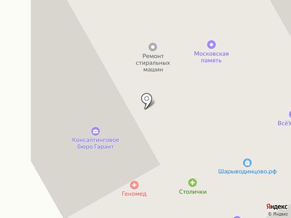Экспертиза и Оценка на карте Одинцово