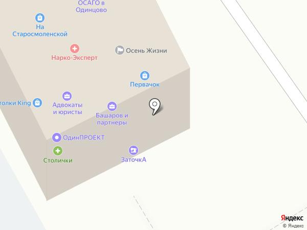 Фирма Мост на карте Одинцово