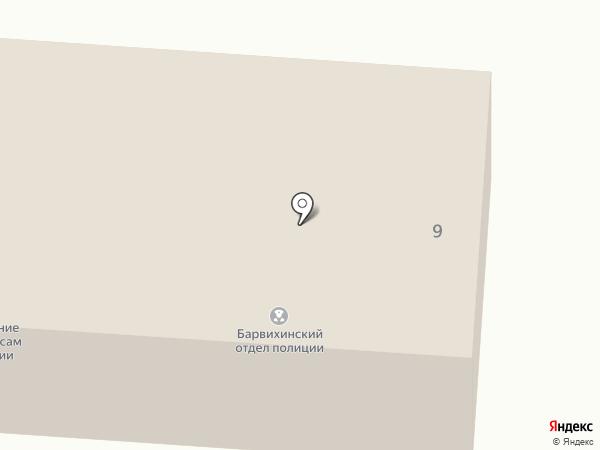Барвихинский отдел полиции на карте Барвихи