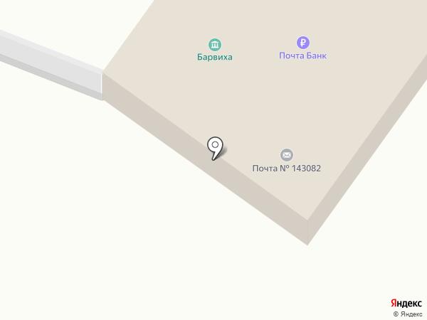 Почтовое отделение №143082 на карте Барвихи