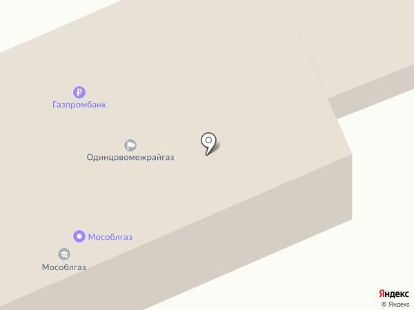 Одинцовомежрайгаз на карте Одинцово