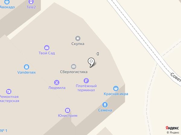 Супер скупка на карте Одинцово