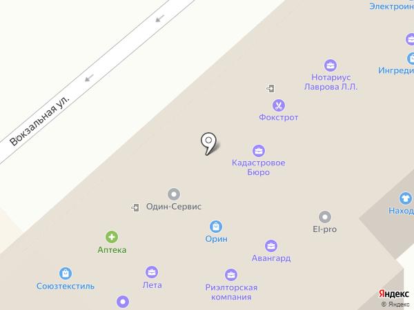Вертикаль на карте Одинцово