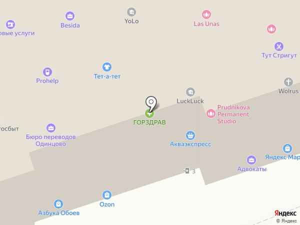 Steko на карте Одинцово