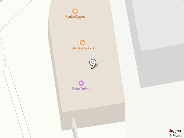 Магазин товаров для курения на карте Одинцово