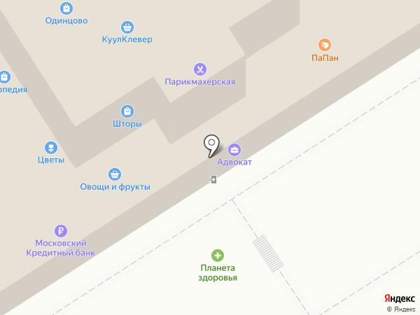 Маттино Обувь на карте Одинцово