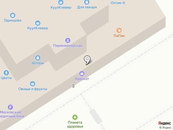 ПаПан на карте Одинцово