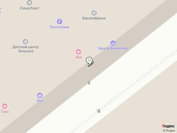 Neowater.ru на карте Одинцово