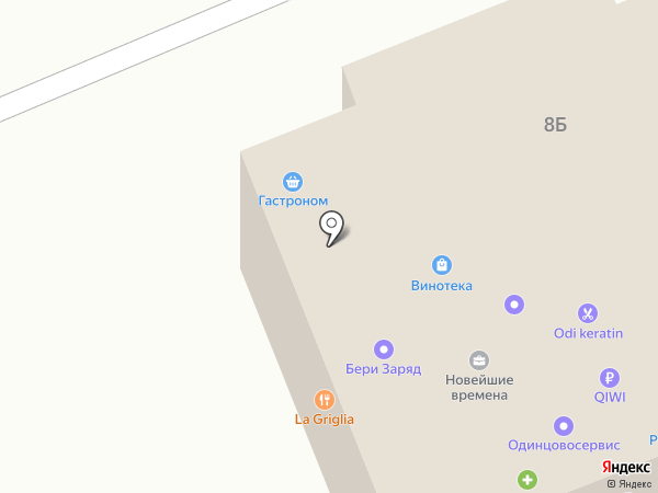 La Griglia на карте Одинцово